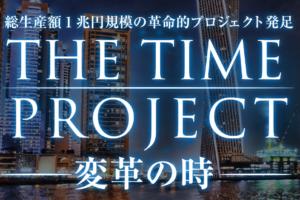 上坂聡 「THE TIME PROJECT~変革の時~」に控えているバックエンド