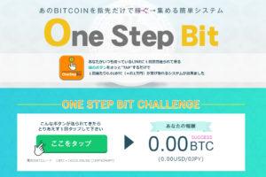 今井悠人「One Step Bit」がとても危険な理由