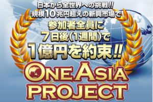 渡邉幸司「ONE ASIA PROJECT~ワンアジアプロジェクト~」1週間で1億円は絶対にあり得ない