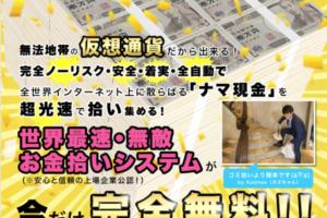 KAZMAX(カズマックス)お金は拾うものプロジェクトの稼げない理由とは